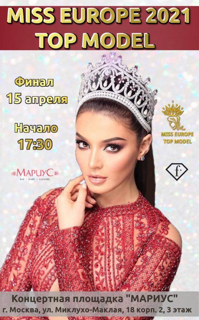 Мисс Европа 2021