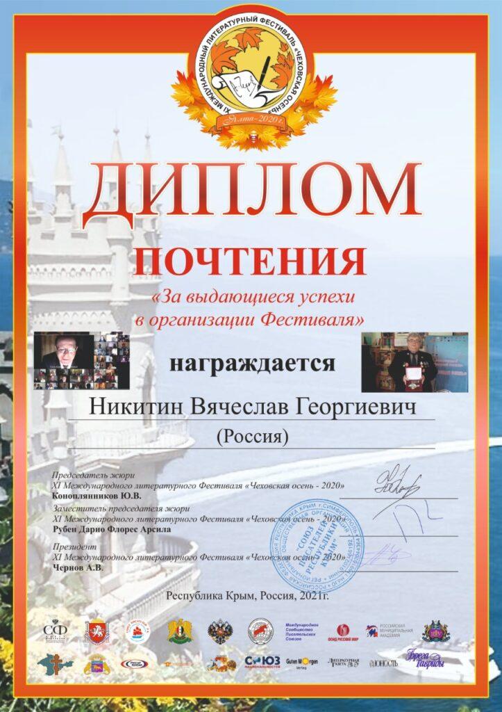 Диплом Никитин Вячелав Георгиевич