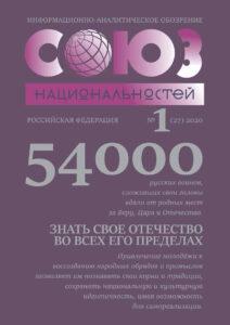 Номер журнала 1-2020