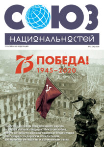 Номер журнала 2-2020