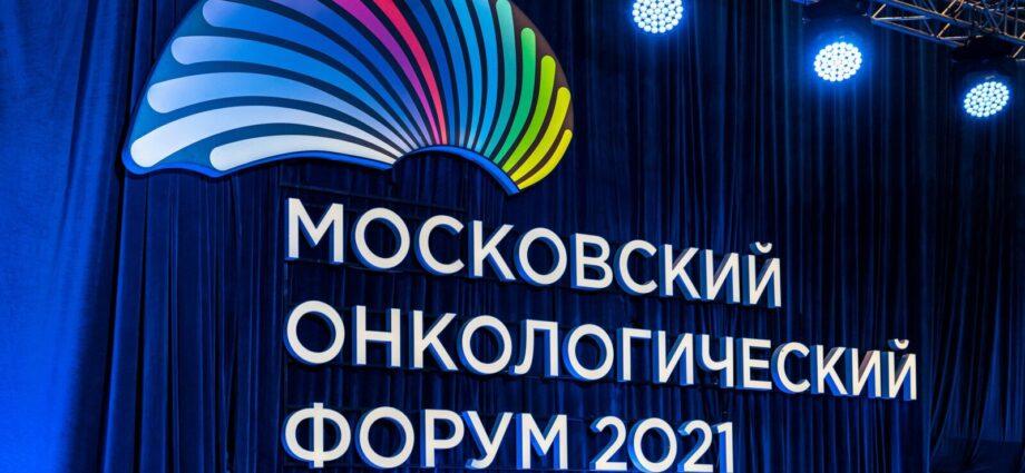 Первый Московский международный онкологический форум завершил свою работу