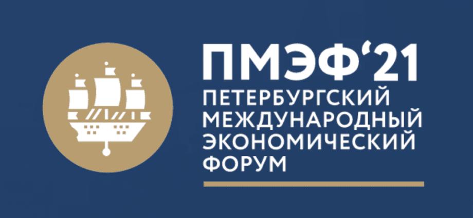 Итоги работы ПМЭФ 2021