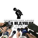 ВСЕРОССИЙСКИЙ КОНКУРС ВЕДУЩИХ – АРТИСТОВ «ЛИГА ВЕДУЩИХ - 10 ноября